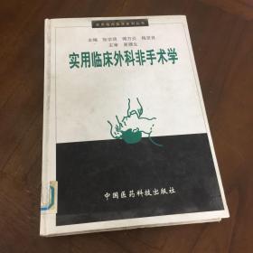 实用临床外科非手术学/实用临床医学系列丛书