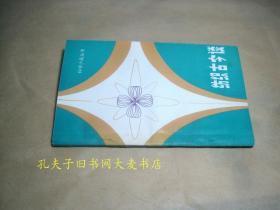 《科学小品丛书.纺织古今谈》江苏科学技术出版社
