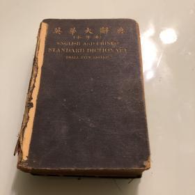 英华大辞典(小字本)