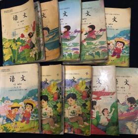 九年义务教育六年制小学教科书 语文 11本合售 含第一册