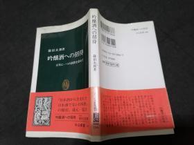 吟醸酒への招待_百年に一つの酒质を求めて (中公新书)  日文原版