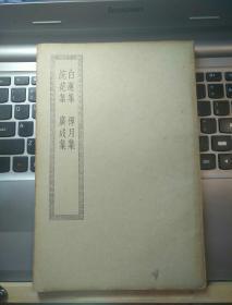 白莲集 禅月集 浣花集 广成集【民国四部丛刊缩印】