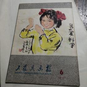 工农兵画报(1978,6期)
