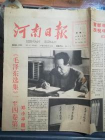 河南日报1991.7.1(毛泽东选集一至四卷第二版出版邓小平题写了书名)