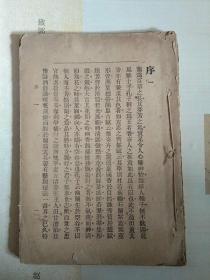 (民国版)兰花培植法