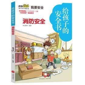 给孩子的安全书消防安全