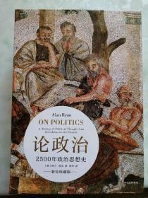 论政治:2500年政治思想史(上下)全新
