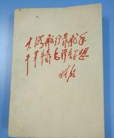 32开林彪文选的伪装本《大海航行靠舵手 干革命靠毛泽东思想》(林像1张,2张林题,313页完整,内页干净)