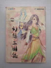 游戏:幻想三国志(4CD加使用手册)