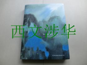 【现货 包邮】《两种文化之间—安思远藏19世纪晚期和20世纪中国绘画》 2001年初版 方闻著作  234幅插图   彩色114   BETWEEN TWO CULTURES