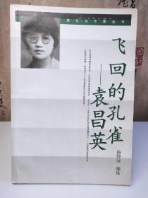飞回的孔雀——袁昌英:漫忆女作家丛书