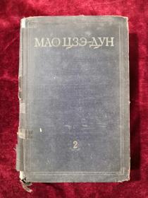 毛泽东选集 第一二三四卷 精装 俄文版 52年 包邮挂刷