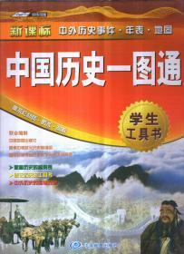 中国历史一图通 学生工具书