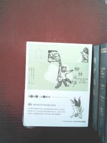 柳林风声 (注音版 新课标名著 小书坊)