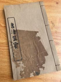 民国白纸精印《书法至宝》一册