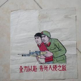 文革木版水印年画