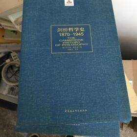 剑桥哲学史(1870~1945)(全二册)