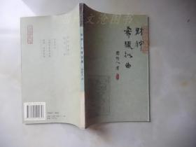苦雨斋译丛:财神·希腊拟曲