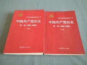 中国共产党历史:第一卷(1921—1949)(全二册):