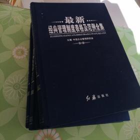 最新经典管理制度表格及范例全集(一,四,五,)三册