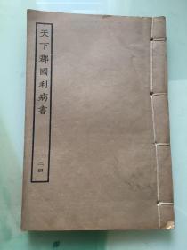 天下郡国利病书 (二四)【山西卷】线装本