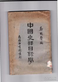 民国原版旧书:《中国史部目录学》。浙江省诸暨市人,著名历史学家   郑鹤声著作。大32开平装。商务印书馆1933年国难后第一版。内页挺好。