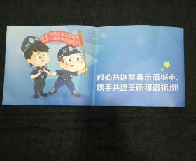 同心共创禁毒示范城市 携手共建美丽和谐杭州(杭州市禁毒委员会宣传画)