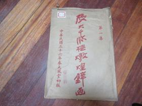 1947年大風堂珂羅版彩色初印《張大千臨撫敦煌壁畫》第一集一袋13張全