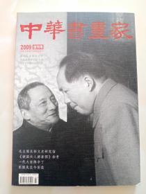 中华书画家 2009 创刊号