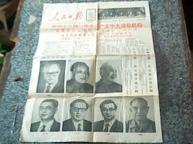 人民日报 1987年11月3日  1-2版