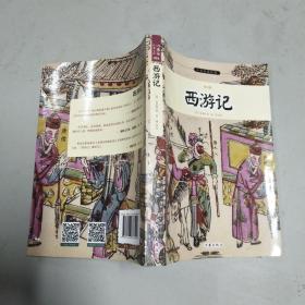 西游记/小书虫读经典(青少版)