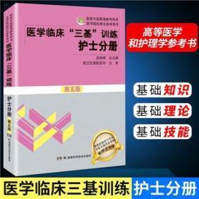 """医学临床""""三基""""训练(护士分册)(第4版)"""