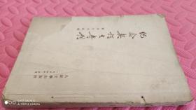 纪念契科夫专刊 (品相如图)老版书竖版