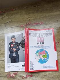 中国国家地理 2015.10/杂志【书脊,封面,封底受损】