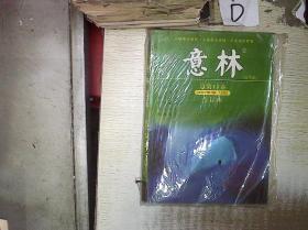 意林.夏季卷(2007年7期-12期)总第13卷.合订本。。、