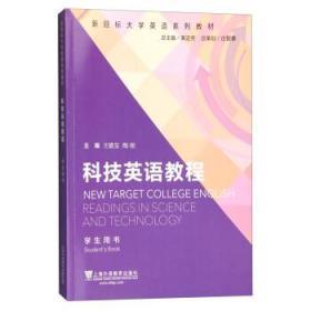 新目标大学英语系列教材:科技英语教程
