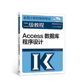 全国计算机等级考试二级教程——Access数据库程序设计(2