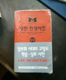 英韩,韩英辞典