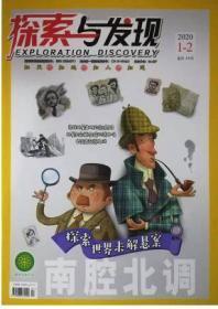 探索与发现杂志 2020年1.2.3.4.5.6.7.8.9.10.11.12月全年打包