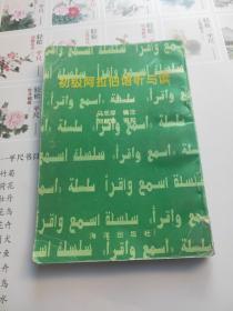 初级阿拉伯语听与读【上】