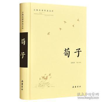 古典名著普及文库:荀子