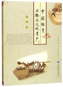 中国体育非物质文化遗产(海南卷)