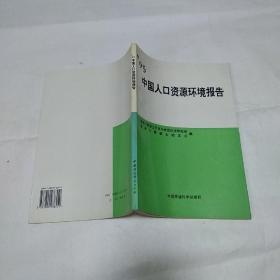 95中国人口资源环境报告