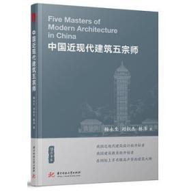 中国近现代建筑五宗师 正版  杨永生,刘叙杰,林洙  9787568038904