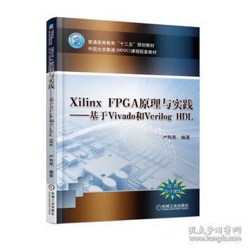 Xilinx FPGA原理与实践—基于Vivado和Verilog HDL
