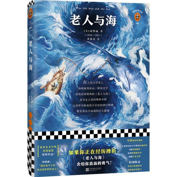 老人与海(全新版本!新课标读物!如果你正在经历挫折,《老人与海》会给你直面的勇气!)(读客经典文库)