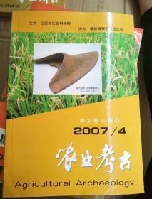 农业考古,2007年4期(总92期)
