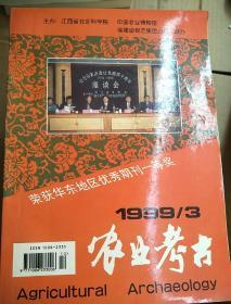 农业考古1999年3期(总55期),