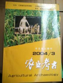 农业考古2004年3期(总75期),