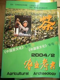 农业考古2004年2期,